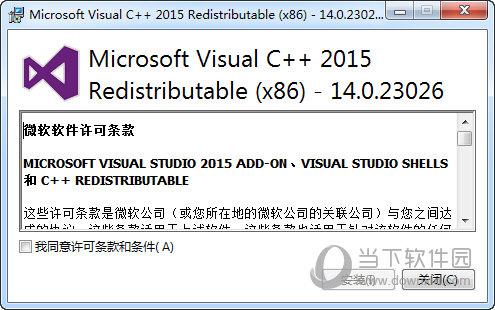 vc_redist.x86.exe
