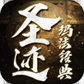 圣迹Y V1.5.0 安卓版