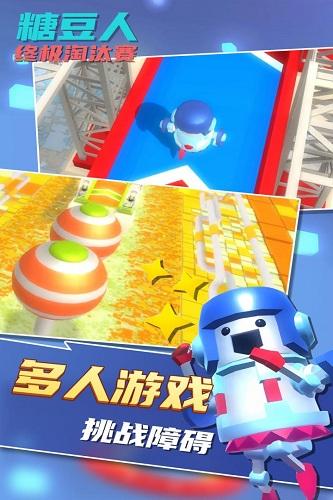 糖豆人终极淘汰赛破解版 V1.0.1 安卓版截图3