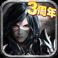 暗黑黎明游戏 V2.8.5 安卓版