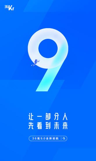 36氪 V9.3.4 安卓版截图1