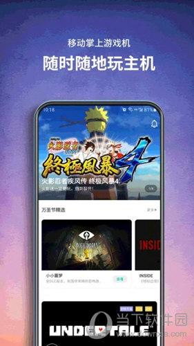 饺子云游戏免登陆版