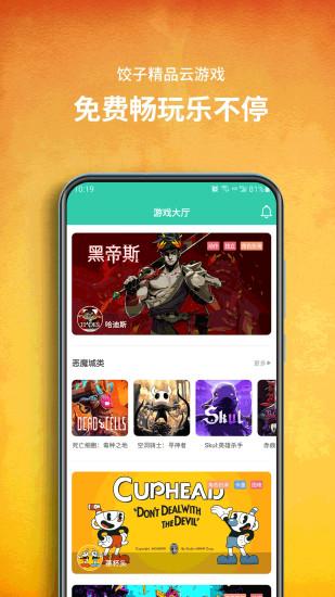 饺子云游戏免登陆版 V1.2.11.36 安卓版截图3