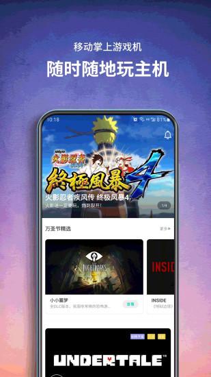 饺子云游戏免登陆版 V1.2.11.36 安卓版截图2