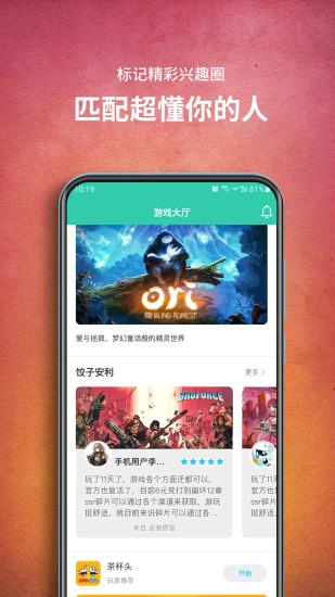 饺子云游戏免登陆版 V1.2.11.36 安卓版截图4