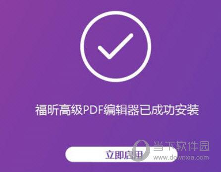 福昕高级PDF编辑器11破解补丁
