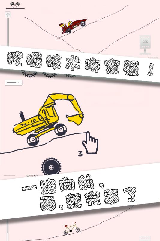 画个车无限金币版 V1.0.4 安卓版截图1
