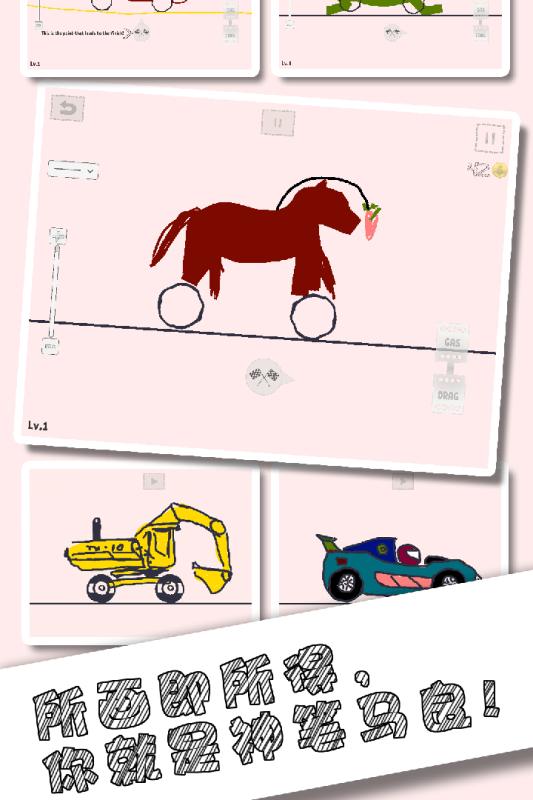 画个车无限金币版 V1.0.4 安卓版截图4