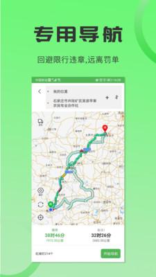 货车导航 V5.0.4 安卓最新版截图2