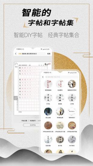 爱练字 V3.3.05 安卓版截图4