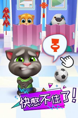 汤姆猫总动员无敌版 V1.6.1.51 安卓版截图1