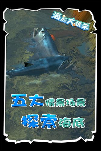 海底大猎杀无敌破解版 V1.0.2 安卓版截图4