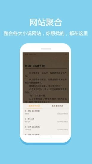 花倚小说 V1.0.2 安卓最新版截图1