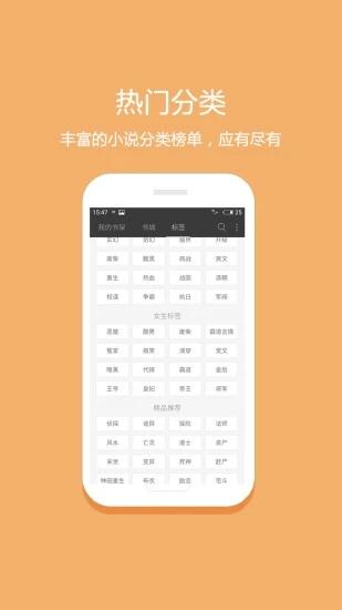 花倚小说 V1.0.2 安卓最新版截图2