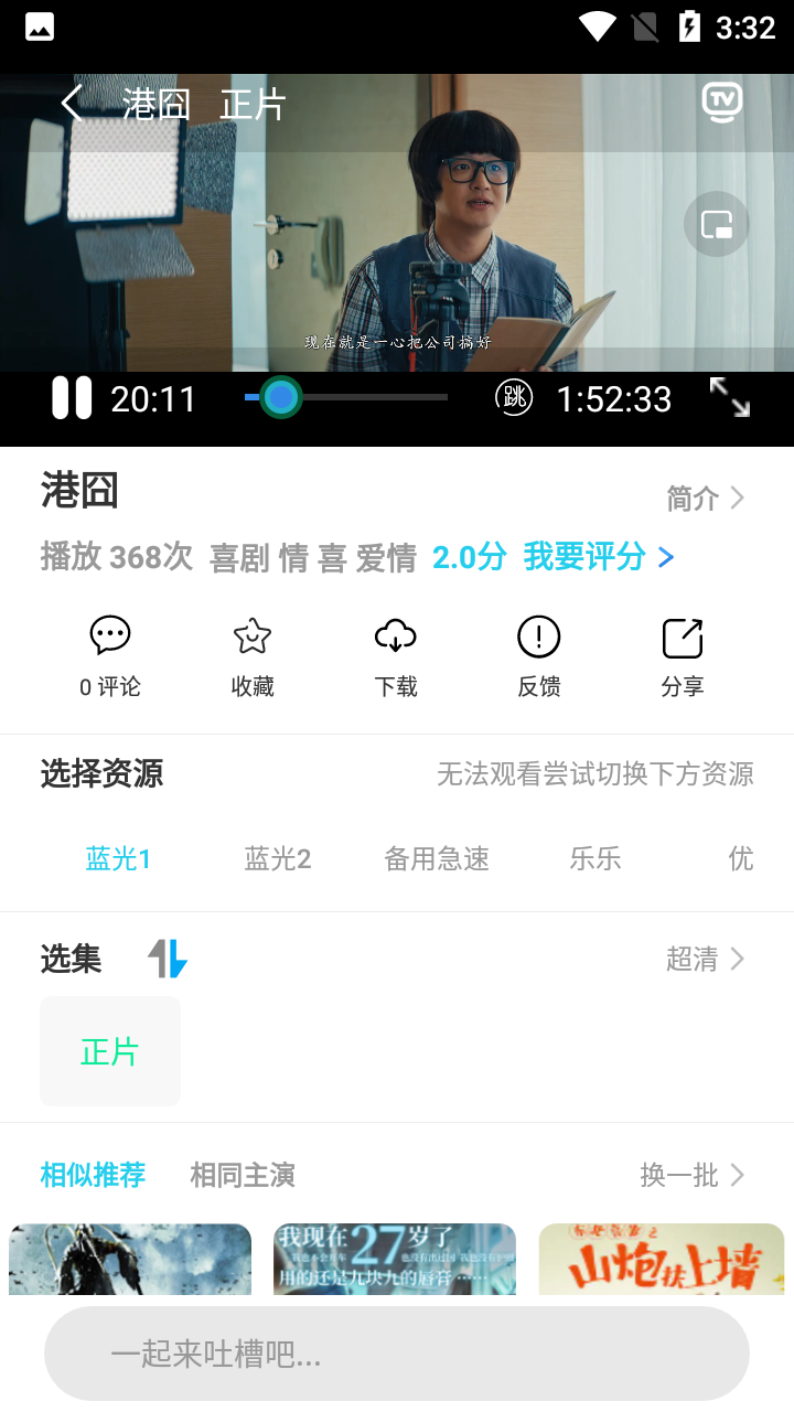 白菜追剧 V3.4.4 高级蓝光会员版截图1