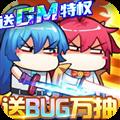 漫斗纪元GM版 V1.0.0 安卓版