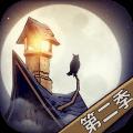 猫头鹰和灯塔内购版 V1.3.0 安卓版