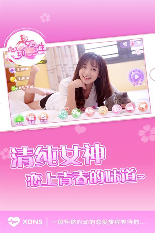 心动女生寇雅版 V1.3.3 安卓版截图2
