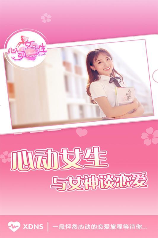 心动女生寇雅版 V1.3.3 安卓版截图1