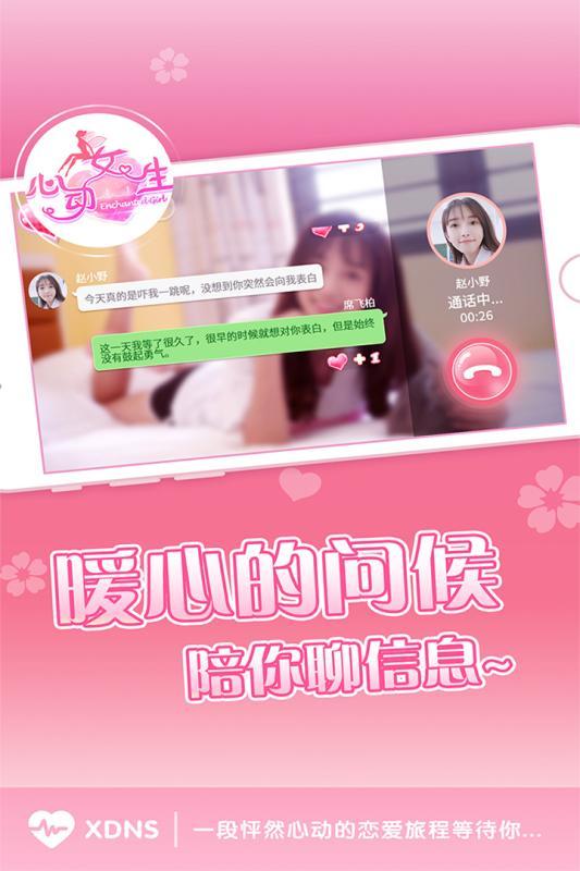 心动女生寇雅版 V1.3.3 安卓版截图3