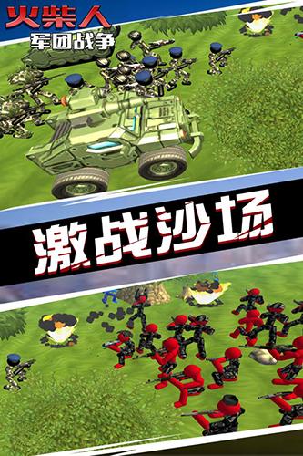 火柴人军团战争无限金币版 V1.0 安卓版截图1