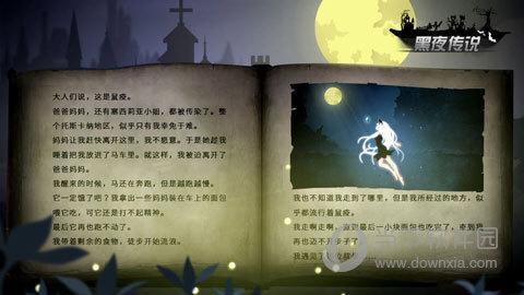 黑夜传说满v版