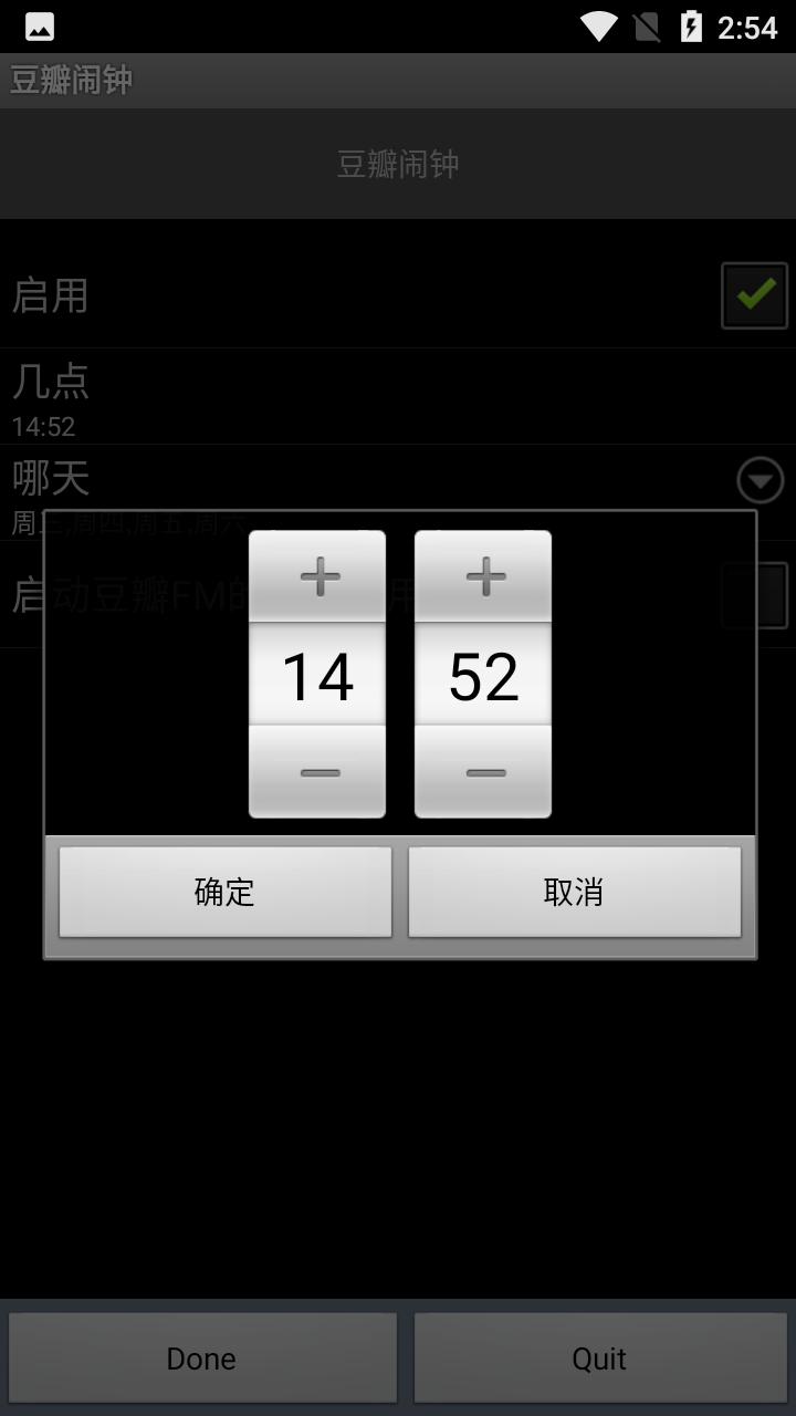 豆瓣闹钟 V1.5 安卓版截图1