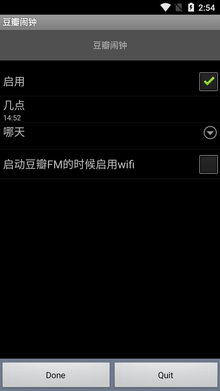 豆瓣闹钟 V1.5 安卓版截图3