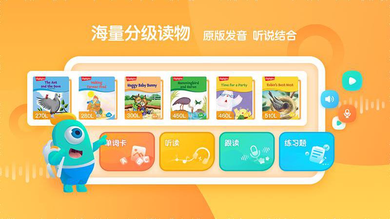 新东方小书童 V2.2.7 安卓版截图1