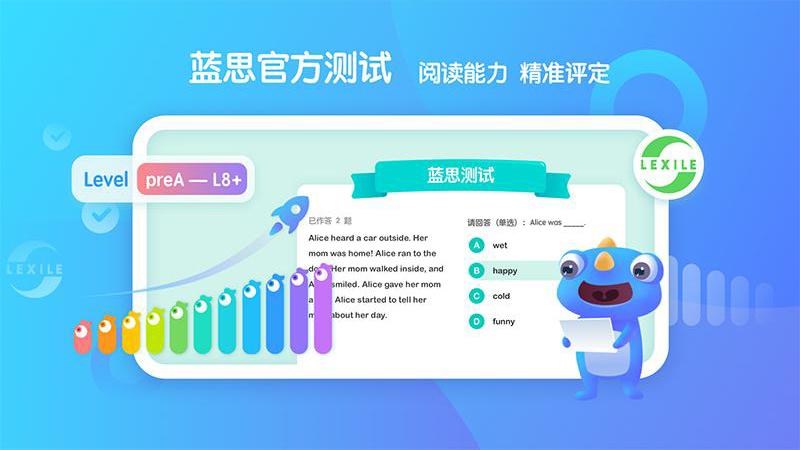 新东方小书童 V2.2.7 安卓版截图2