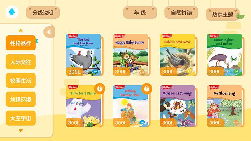 新东方小书童 V2.2.7 安卓版截图4