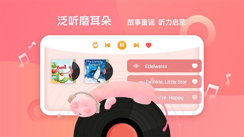 新东方小书童 V2.2.7 安卓版截图3