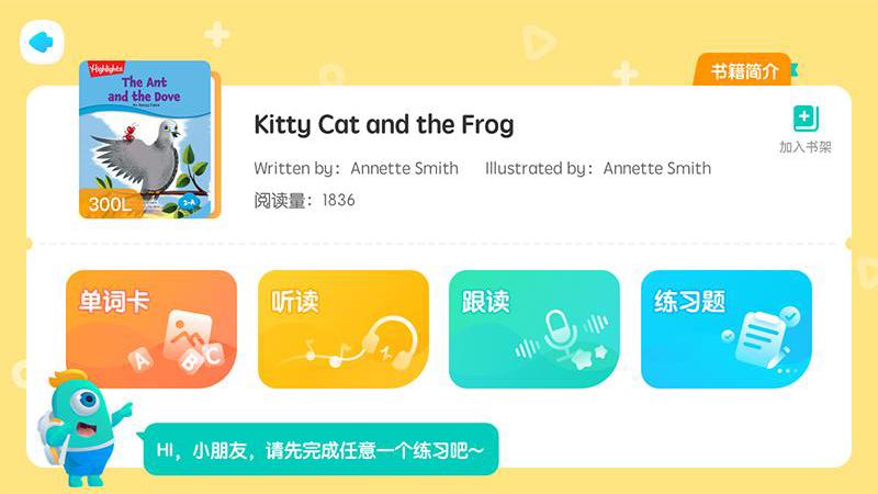 新东方小书童 V2.2.7 安卓版截图5