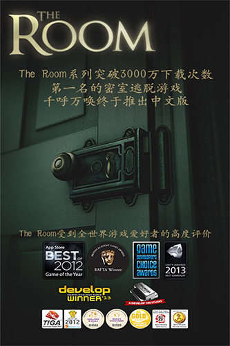 未上锁的房间国际版 V1.3.0 安卓版截图1