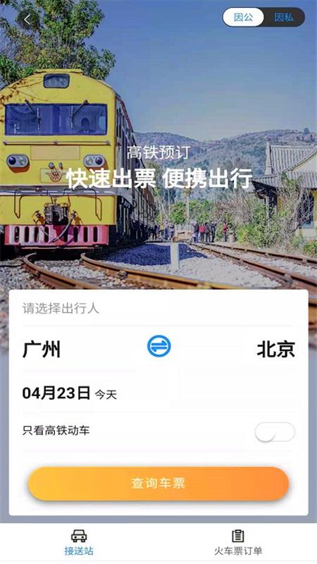 三和商旅 V3.56 安卓版截图2