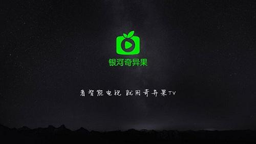 爱奇艺tv永久破解版 V11.5.3.131297 安卓免费版截图1