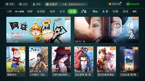 爱奇艺tv永久破解版 V11.5.3.131297 安卓免费版截图2