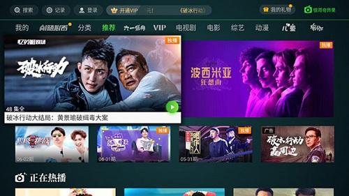 爱奇艺tv永久破解版 V11.5.3.131297 安卓免费版截图3