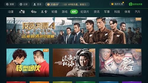 爱奇艺tv永久破解版 V11.5.3.131297 安卓免费版截图4