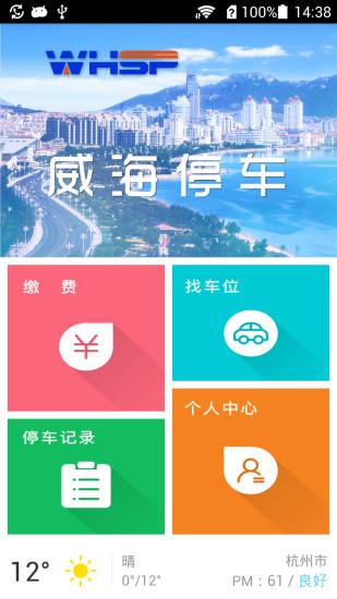 威海停车 V1.4.3 安卓版截图1