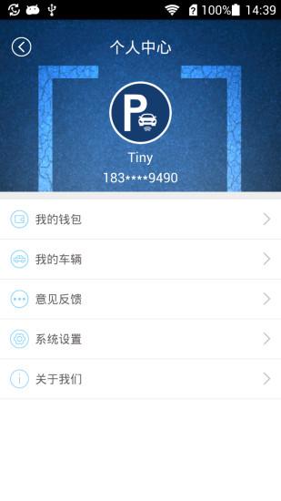 威海停车 V1.4.3 安卓版截图2