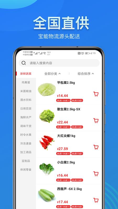 宝能生鲜 V1.7.0 安卓版截图2