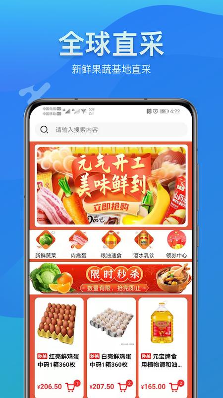 宝能生鲜 V1.7.0 安卓版截图1