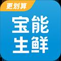 宝能生鲜 V1.7.0 安卓版
