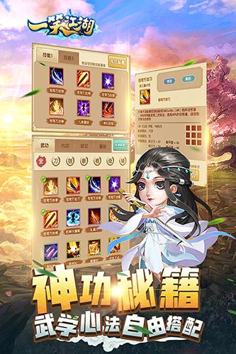 一笑江湖手红包版 V1.0.10 安卓版截图2