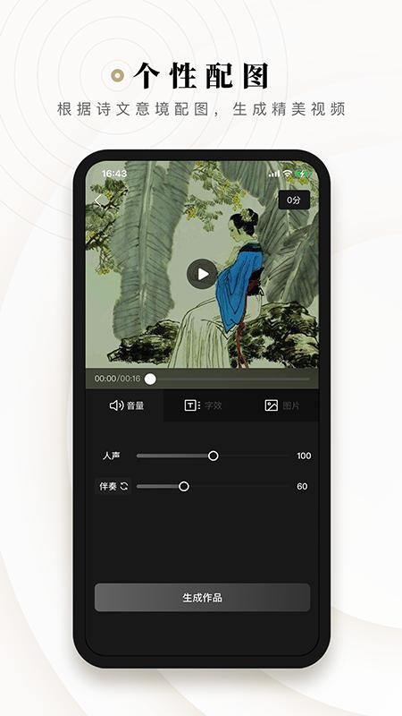诗音 V1.2.0 安卓版截图3