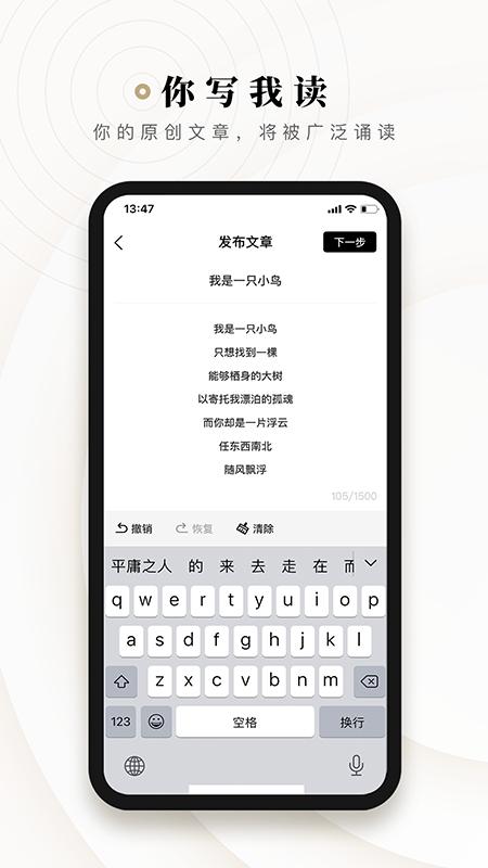 诗音 V1.2.0 安卓版截图5