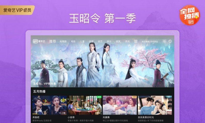 爱奇艺HD电视版 V12.4.1 安卓版截图1