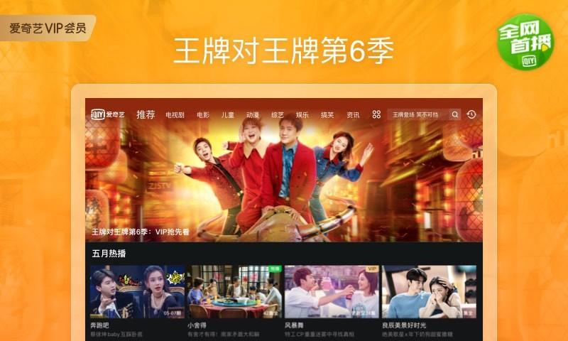 爱奇艺HD电视版 V12.4.1 安卓版截图5