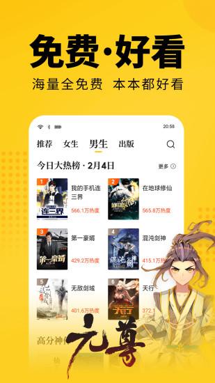 七猫小说去广告去升级版 V5.12 安卓版截图1